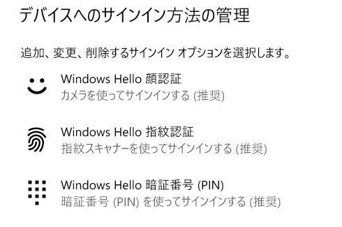 Windows Hello
