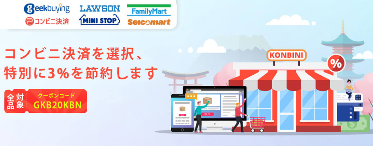 GeekBuying、コンビニ決済を導入。全品3%オフ、AMAZFIT Stratos 3が2.1万円など