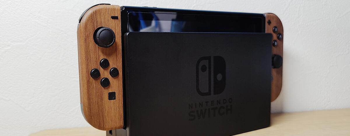 skinfact Nintendo Switch Joy-Con用木目調スキンシール レビュー。お手軽貼り付けでおしゃれに