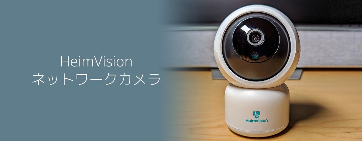HeimVision ネットワークカメラ HM203レビュー。格安なのに双方向通話や暗視カメラ機能も