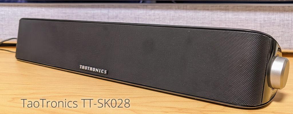 TaoTronics サウンドバーTT-SK028レビュー。USB給電で6Wスピーカー、Bluetooth接続も