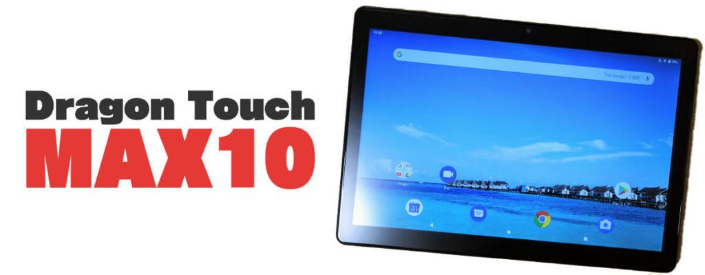 Dragon Touch MAX10レビュー。1.4万円でFHD 10.1インチ、もたつきが少ない激安タブレット