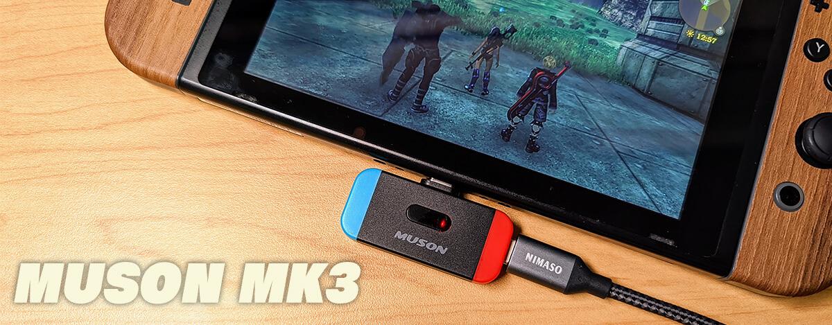 Nintendo SwitchにBTイヤホンを。MUSON MK3 Bluetoothトランスミッター、aptX LLで低遅延