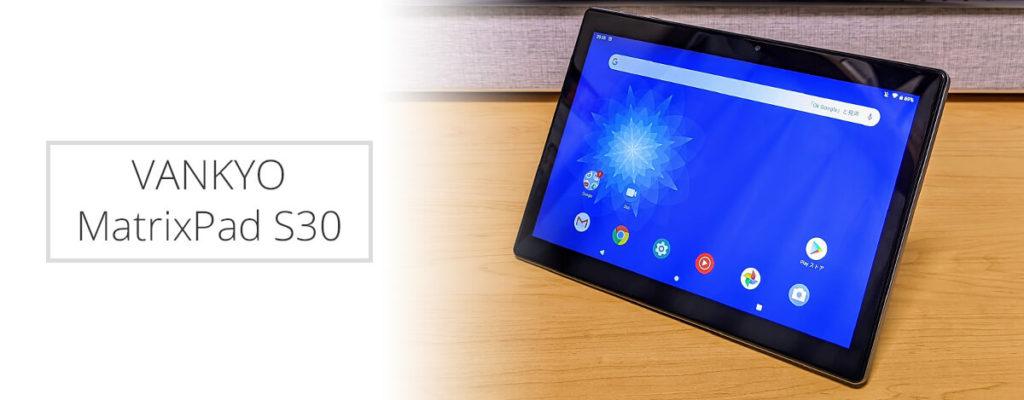 VANKYO S30 10インチタブレットレビュー。1万円台でもFHD@60Hz、6000mAhバッテリー搭載