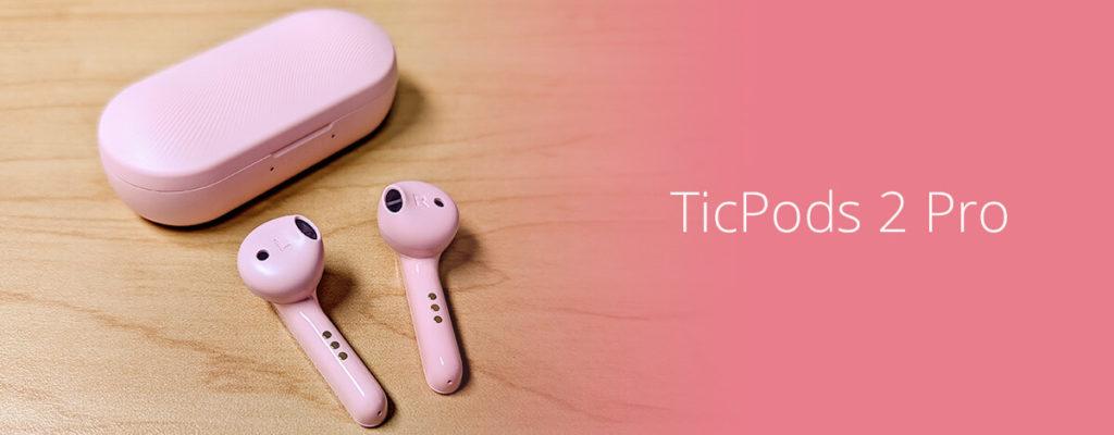 TicPods 2 Pro完全ワイヤレスイヤホンレビュー。QCC5121搭載、うなずきで受話機能も