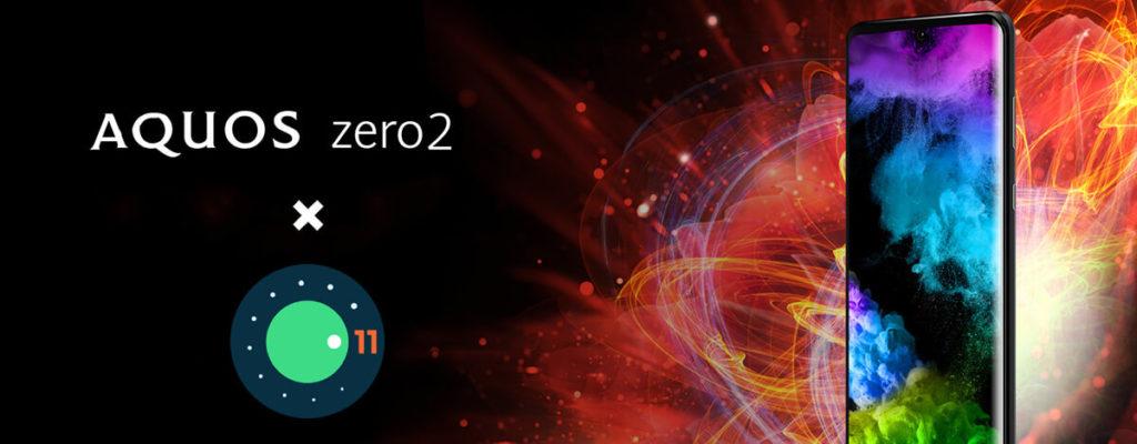 軽量スマホAQUOS zero2 SH-M13、Bootloader Unlock可能に。Android 11 Developer Previewで