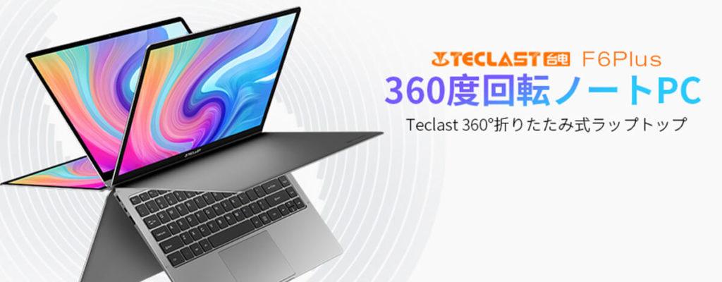 TECLAST F6PLUS 13.3インチノートPCが20%オフで3.5万円。8GB+256GB SSD、FHD IPS画面