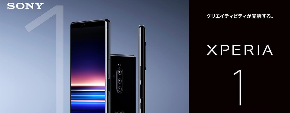 美品Sony Xperia 1 802SOが税込38,280円。SIMロック解除済、4K 有機ELでサブにおすすめ