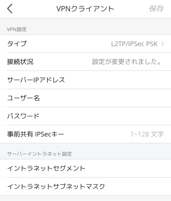 VPNクライアント