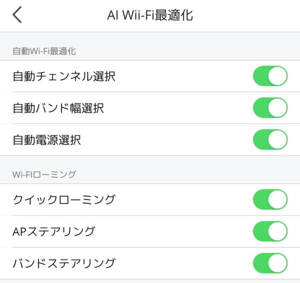 AI Wi-Fi最適化