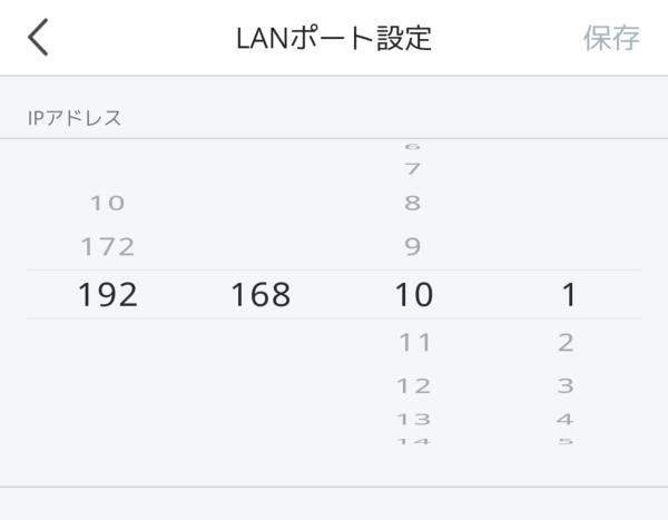 LANポート設定
