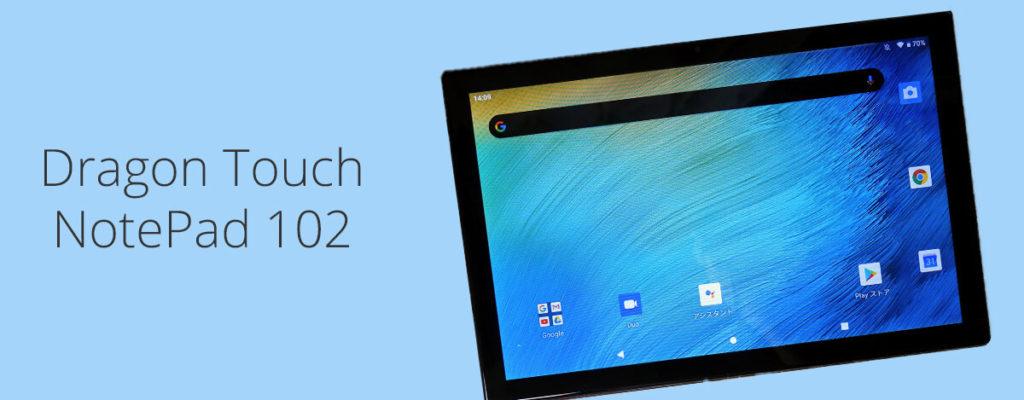 Dragon Touch NotePad 102、激安1.4万円で10.1インチIPS。6000mAhにステレオスピーカーも