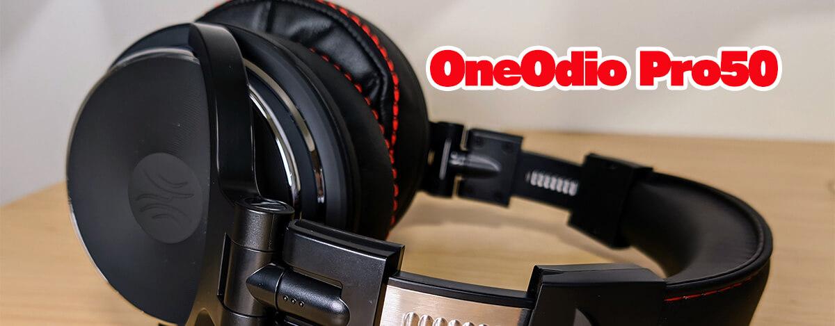 OneOdio Pro50ヘッドホンレビュー。50mmドライバー搭載、3.5mm & 6.33mm対応