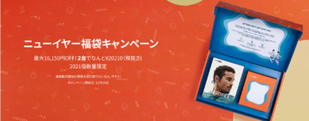 AfterShokz、福袋を20,210円で販売へ。骨伝導ヘッドホンAeropexともう一つがセットでお買い得