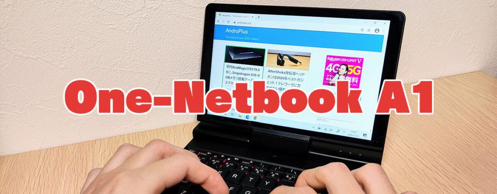 ONE-NETBOOK A1レビュー。RS-232・有線LANポート搭載、小さくても機能が詰まったUMPC
