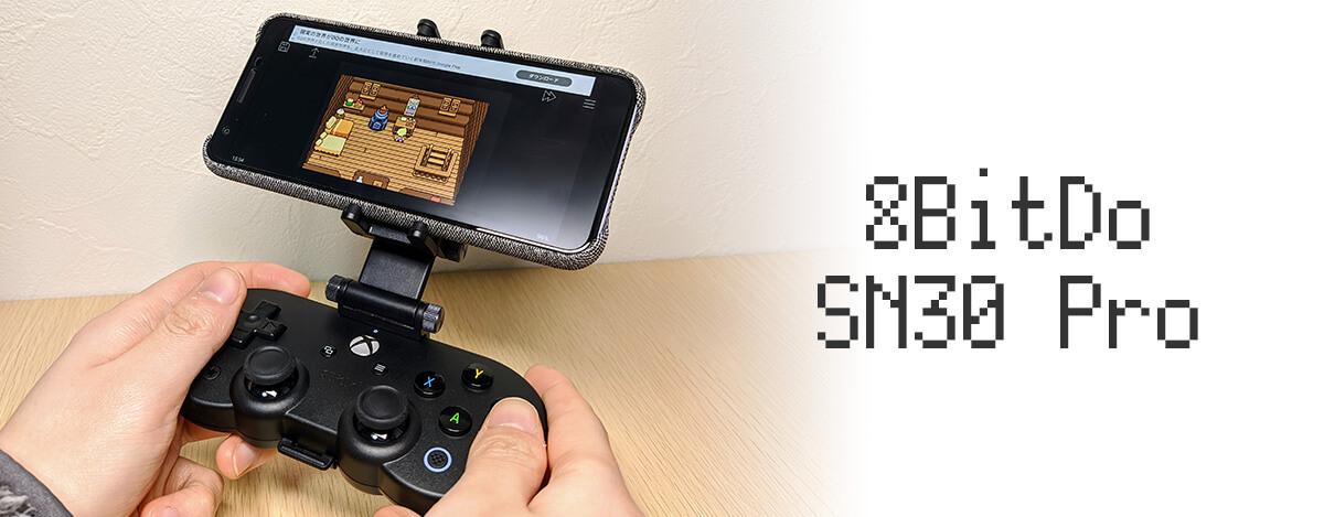 8BitDo SN30 Proコントローラーレビュー。薄型コンパクトでXbox・xCloud向けレイアウト