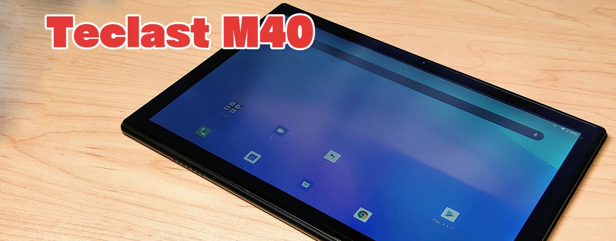 Teclast M40レビュー。格安2万円台でもスムーズな動きの10.1インチLTE・DSDS対応タブレット