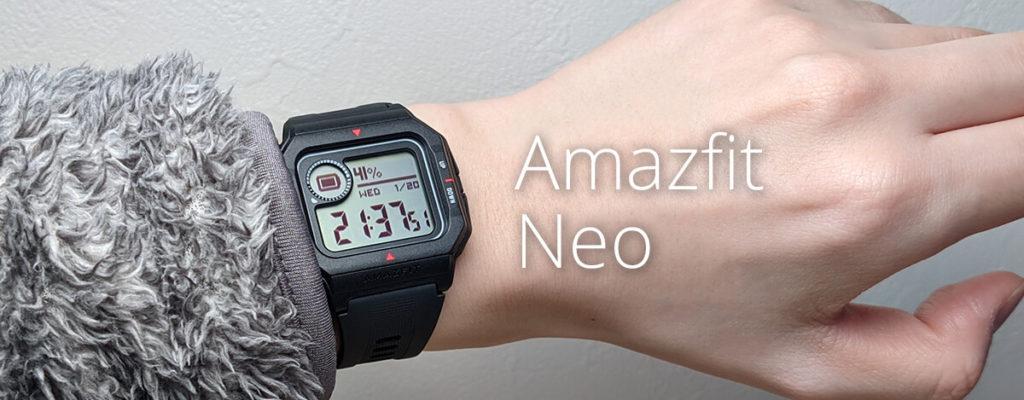 レトロな見た目で高機能、Amazfit Neoレビュー。常時表示で28日以上の電池持ちが素晴らしい