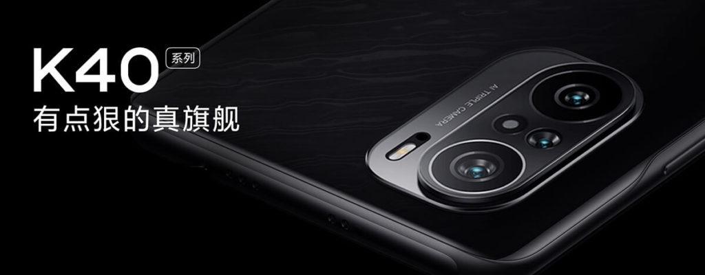 Redmi K40、K40 Pro、K40 Pro+発表。3.2万円~なのにSnapdragon 870・120Hz AMOLED搭載