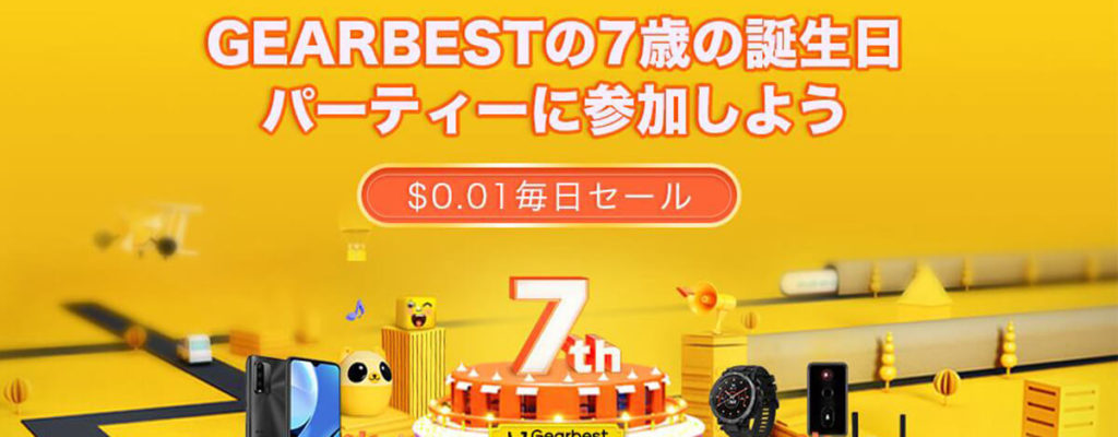 GearBest 7歳の誕生日セール開催。POCO X3やRedmi Note 9、Haylou Solarなどが特価