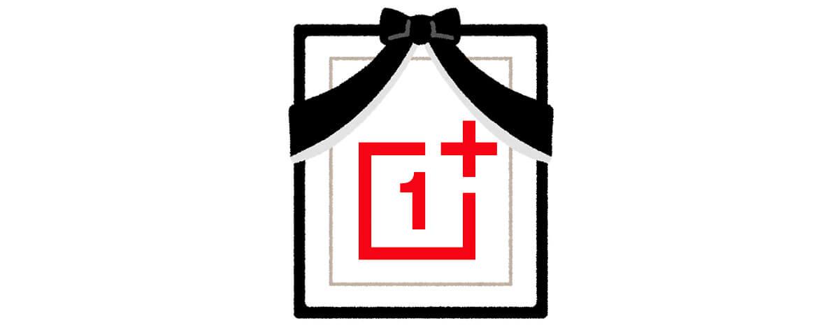 OnePlus、中国版HydrogenOSを開発終了。9シリーズよりColorOSに変更【公式情報で確定】
