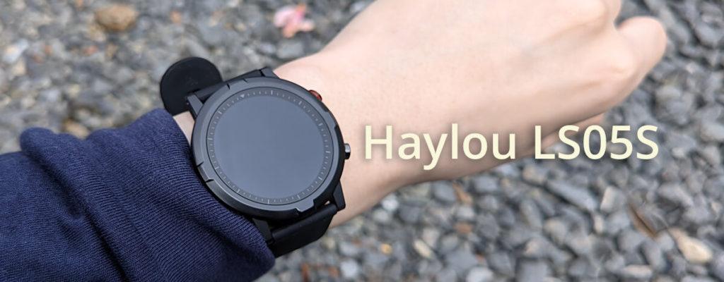 Haylou RT LS05Sスマートウォッチ レビュー。IP68防水、円形ディスプレイで20日の電池持ち