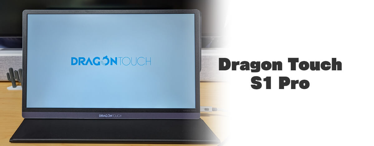 Dragon Touch S1 Proレビュー。USB-C入力対応、4K 15.6インチで高精細なポータブルモニター