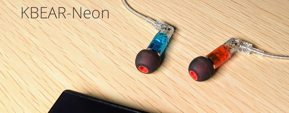KBEAR-Neonレビュー。目を引くネオン色に軽量4.7g、ボーカルが心地良い1BA イヤホン