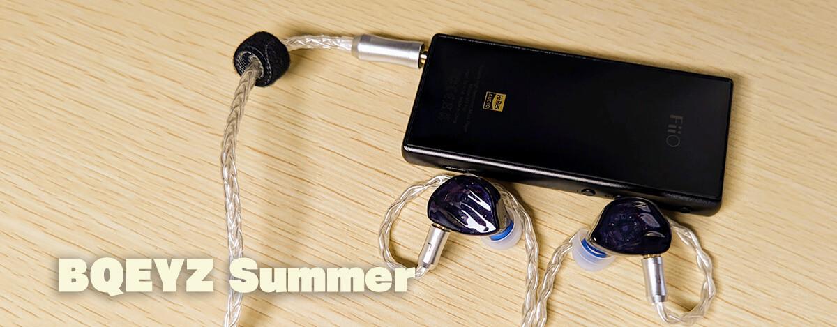 BQEYZ Summerレビュー。13mm DD+5層ピエゾ採用、軽快で爽やかな音を出してくれるイヤホン