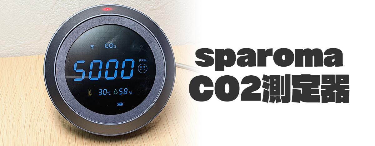 sparoma CO2測定器 PTH-8レビュー。二酸化炭素濃度を可視化、換気の大切さを思い知らされる