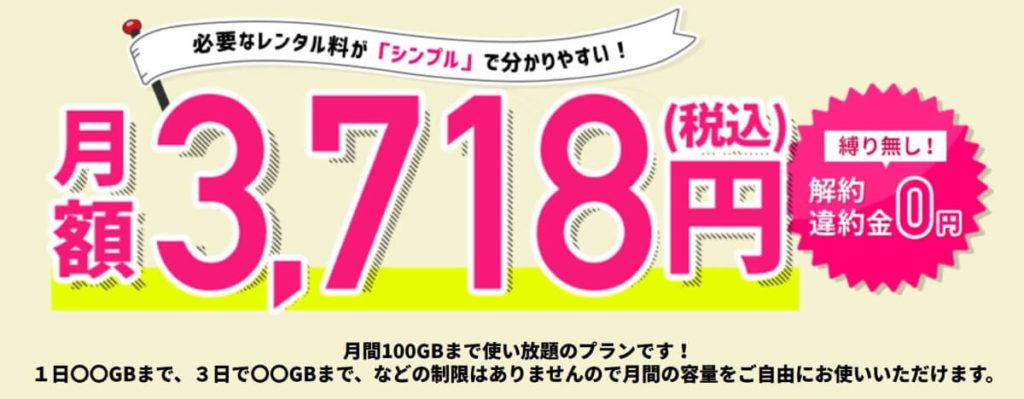 3718円
