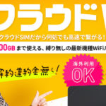 月100GBまで使い放題、3,718円のクラウドWiFi。3キャリア回線併用、解約金0円で気軽に試せる - AndroPlus