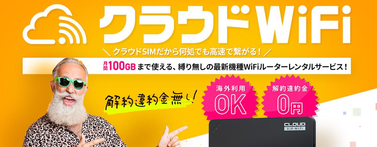 月100GBまで使い放題、3,718円のクラウドWiFi。3キャリア回線併用、解約金0円で気軽に試せる