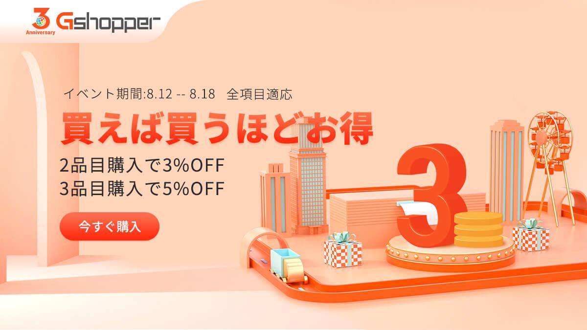 Gshopper 3周年記念イベント開催中。ストア内全商品10%OFF、ポイント配布などお得に