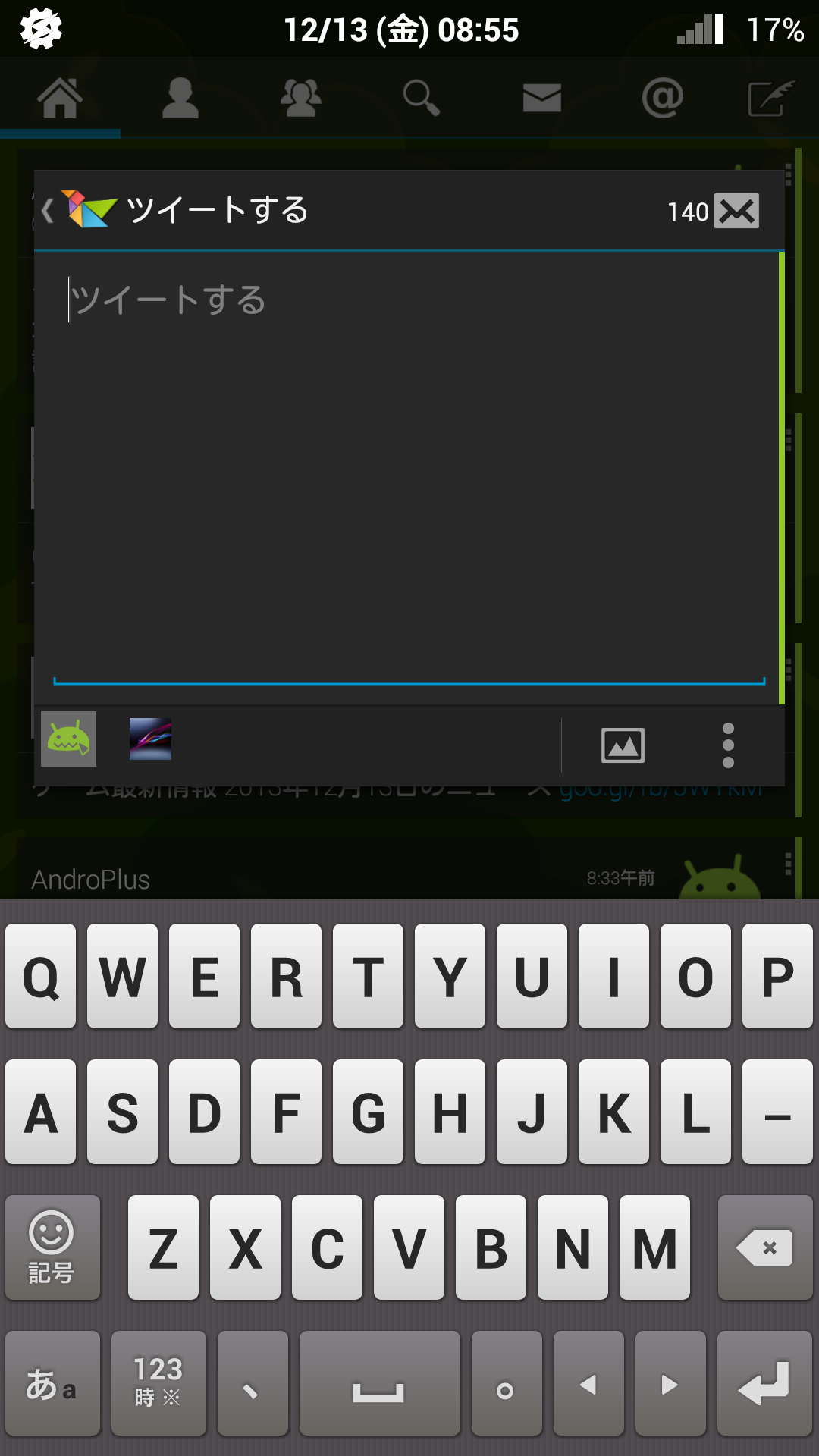 Twidere for Twitter - カードUI採用Twitterクライアント - AndroPlus